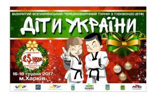 banner-deti-ukrainy