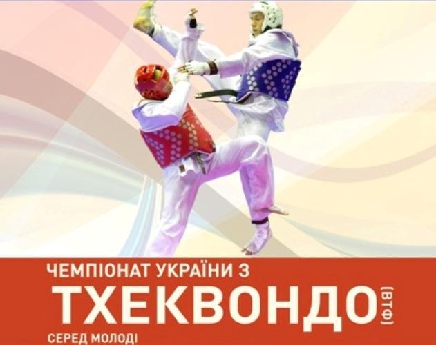 Чемпионат Украины по тхэквондо WTF среди молодежи и чемпионат Украины по пумсэ