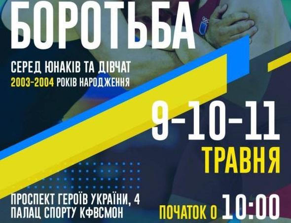 Чемпионат Украины по вольной борьбе: 5 наград привезла сборная Одесской области