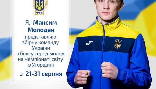 Чемпионат мира по боксу среди молодежи: одессит Максим Молодан одержал очередную победу