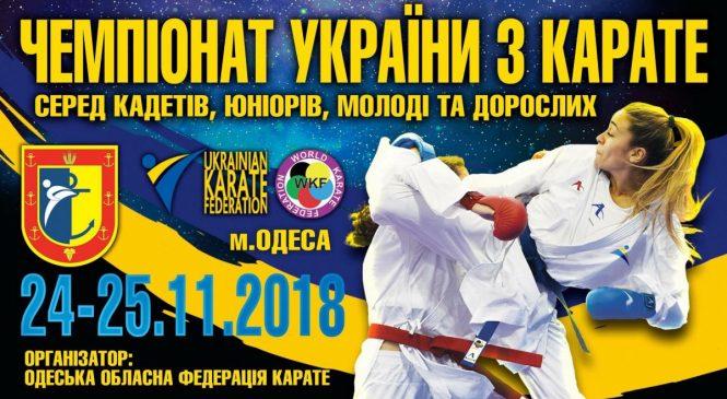 АНОНС! ВПЕРВЫЕ в Одессе состоится чемпионат Украины по каратэ UKF