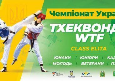 Одесские тхэквондисты уже завоевали 12 медалей на чемпионатах Украины